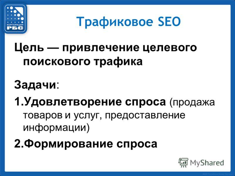 Цель привлечение целевого поискового трафика Задачи: 1.Удовлетворение спроса (продажа товаров и услуг, предоставление информации) 2.Формирование спроса