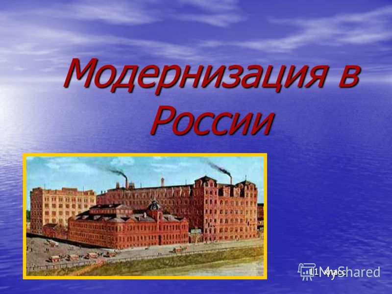 Модернизация в России 11 класс