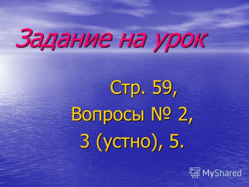 Задание на урок Стр. 59, Стр. 59, Вопросы 2, Вопросы 2, 3 (устно), 5. 3 (устно), 5.