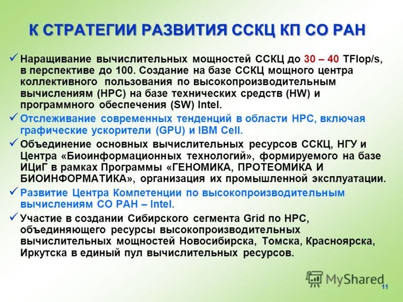 Наращивание вычислительных мощностей ССКЦ до 30 – 40 ТFlop/s, в перспективе до 100. Создание на базе ССКЦ мощного центра коллективного пользования по высокопроизводительным вычислениям (HPC) на базе технических средств (HW) и программного обеспечения