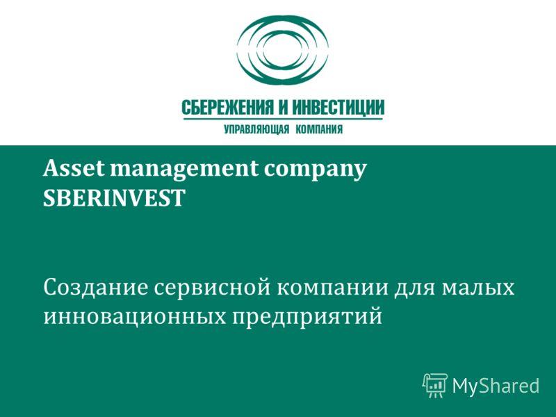 Asset management company SBERINVEST Создание сервисной компании для малых инновационных предприятий