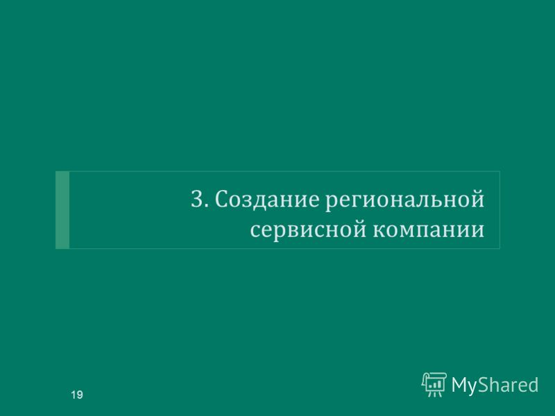 3. Создание региональной сервисной компании 19