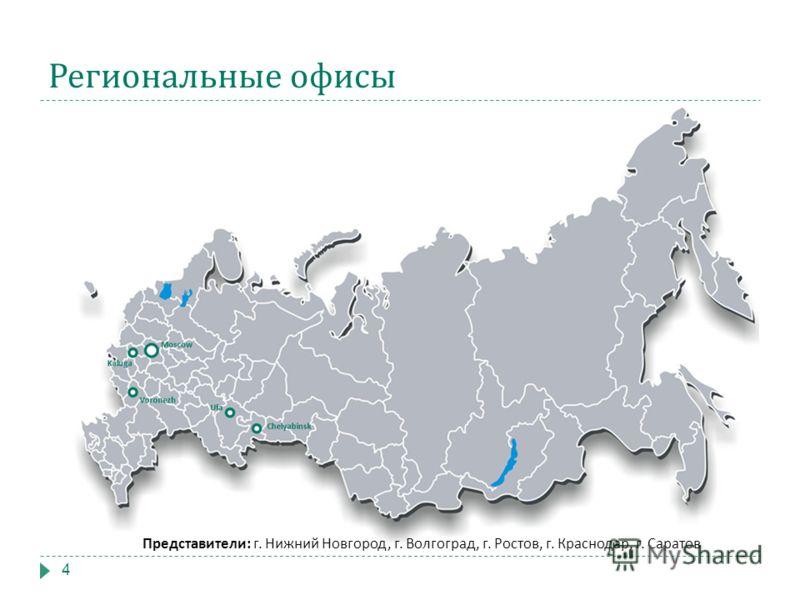 Региональные офисы 4 Представители : г. Нижний Новгород, г. Волгоград, г. Ростов, г. Краснодар, г. Саратов