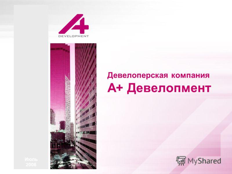 Девелоперская компания А+ Девелопмент Июль 2006