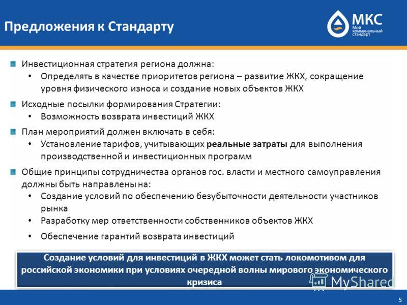 Предложения к Стандарту 5 Создание условий для инвестиций в ЖКХ может стать локомотивом для российской экономики при условиях очередной волны мирового экономического кризиса Инвестиционная стратегия региона должна: Определять в качестве приоритетов р