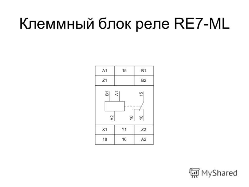 Клеммный блок реле RE7-ML