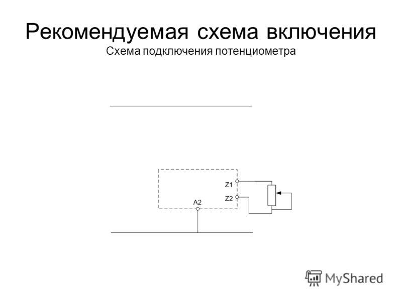Рекомендуемая схема включения Схема подключения потенциометра