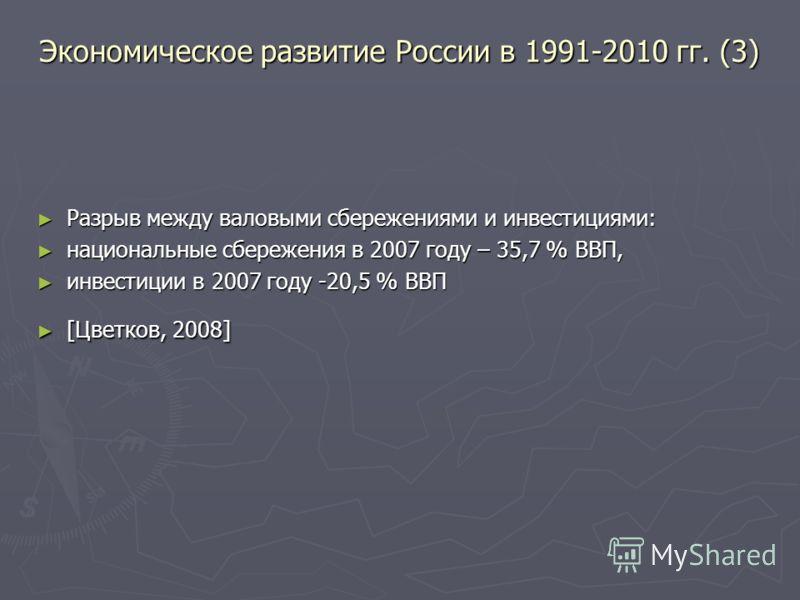 Экономическое развитие России в 1991-2010 гг. (3) Разрыв между валовыми сбережениями и инвестициями: Разрыв между валовыми сбережениями и инвестициями: национальные сбережения в 2007 году – 35,7 % ВВП, национальные сбережения в 2007 году – 35,7 % ВВП