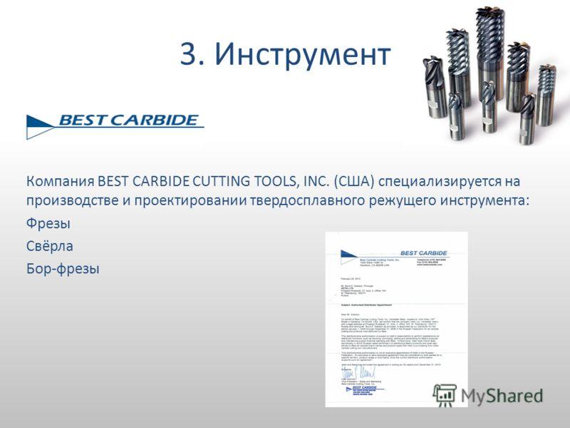 3. Инструмент Компания BEST CARBIDE CUTTING TOOLS, INC. (США) специализируется на производстве и проектировании твердосплавного режущего инструмента: Фрезы Свёрла Бор-фрезы