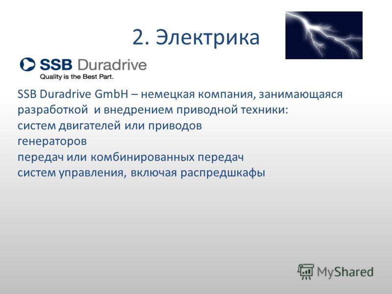 2. Электрика SSB Duradrive GmbH – немецкая компания, занимающаяся разработкой и внедрением приводной техники: систем двигателей или приводов генераторов передач или комбинированных передач систем управления, включая распредшкафы