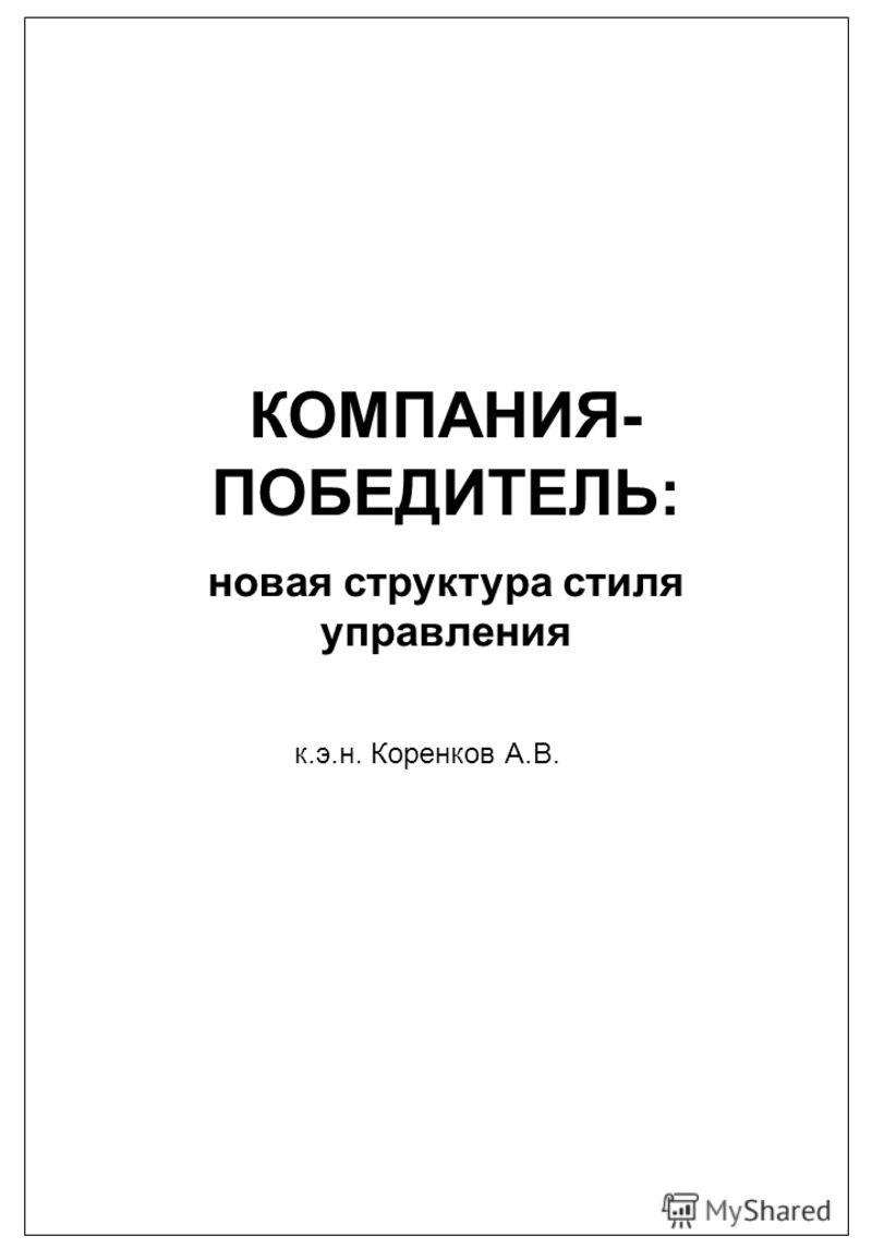КОМПАНИЯ- ПОБЕДИТЕЛЬ: новая структура стиля управления к.э.н. Коренков А.В.