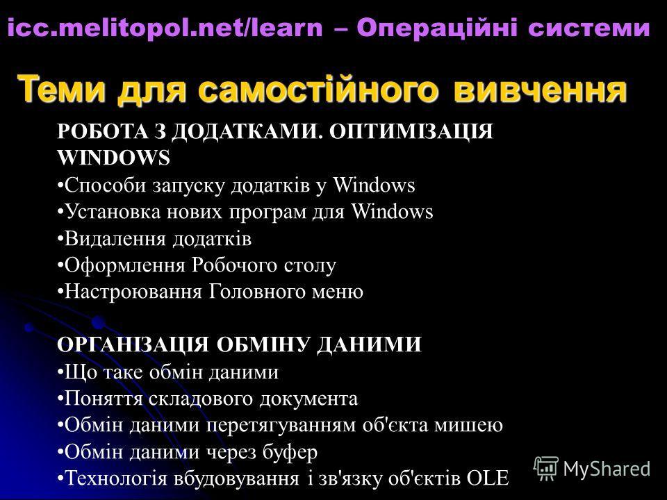 РОБОТА З ДОДАТКАМИ. ОПТИМІЗАЦІЯ WINDOWS Способи запуску додатків у Windows Установка нових програм для Windows Видалення додатків Оформлення Робочого столу Настроювання Головного меню ОРГАНІЗАЦІЯ ОБМІНУ ДАНИМИ Що таке обмін даними Поняття складового