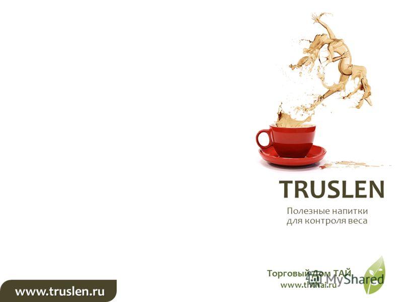 TRUSLEN www.truslen.ru Полезные напитки для контроля веса Торговый Дом ТАЙ www.ththai.ru