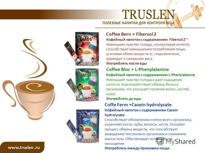 Coffee Bern + Fibersol 2 Кофейный напиток с содержанием Fibersol 2 Уменьшает чувство голода, контролируя аппетит, способствует уменьшению потребления пищи, усиливая обмен веществ и, следовательно, приводит к снижению веса. Употреблять после еды Coffe