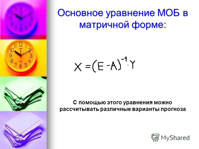 Основное уравнение МОБ в матричной форме: С помощью этого уравнения можно рассчитывать различные варианты прогноза