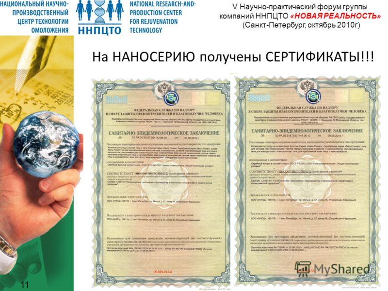 На НАНОСЕРИЮ получены СЕРТИФИКАТЫ!!! 11 V Научно-практический форум группы компаний ННПЦТО «НОВАЯ РЕАЛЬНОСТЬ» (Санкт-Петербург, октябрь 2010г)