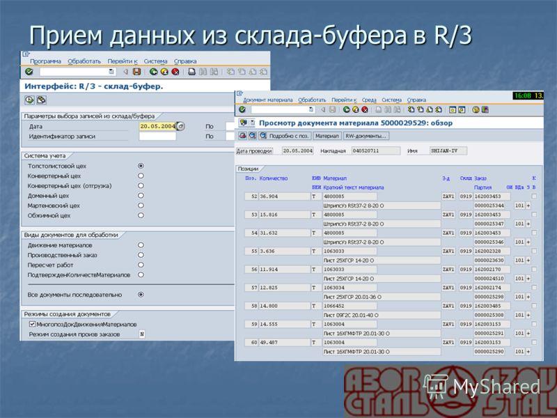 Прием данных из склада-буфера в R/3