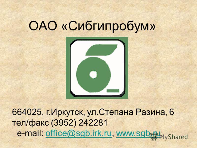 ОАО «Сибгипробум» 664025, г.Иркутск, ул.Степана Разина, 6 тел/факс (3952) 242281 e-mail: office@sgb.irk.ru, www.sgb.ru.office@sgb.irk.ruwww.sgb.ru