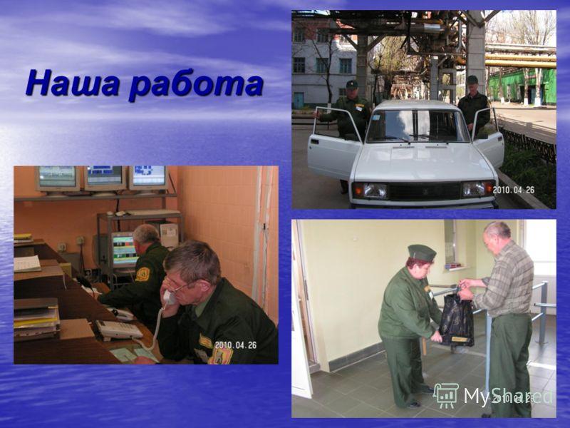 Наша работа
