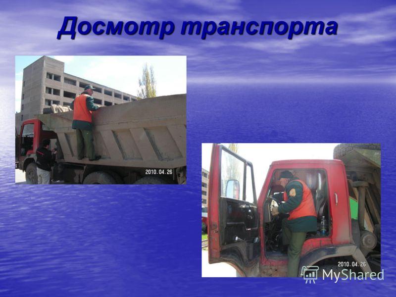 Досмотр транспорта