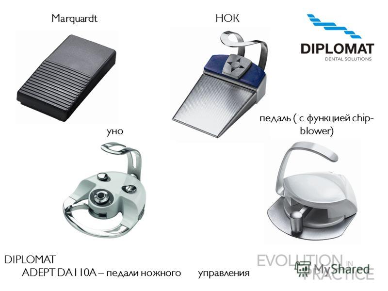 DIPLOMAT ADEPT DA110A – педали ножного управления MarquardtНОК уно педаль ( с функцией chip- blower)