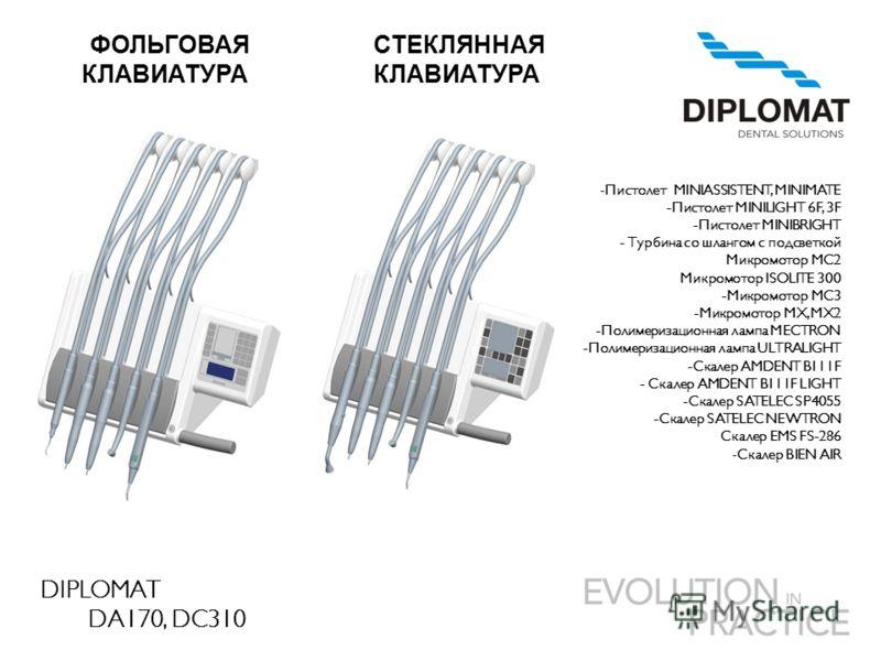 DIPLOMAT DA170, DC310 ФОЛЬГОВАЯ КЛАВИАТУРА СТЕКЛЯННАЯ КЛАВИАТУРА - Пистолет MINIASSISTENT, MINIMATE -Пистолет MINILIGHT 6F, 3F -Пистолет MINIBRIGHT - Турбина со шлангом с подсветкой Микромотор MC2 Микромотор ISOLITE 300 -Микромотор MC3 -Микромотор MX