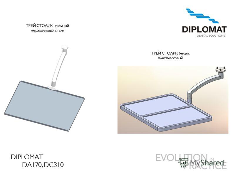 DIPLOMAT DA170, DC310 ТРЕЙ СТОЛИК съемный нержавеющая сталь ТРЕЙ СТОЛИК белый, пластмассовый