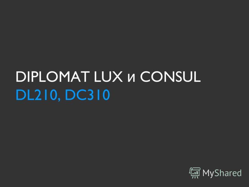 DIPLOMAT LUX и CONSUL DL210, DC310