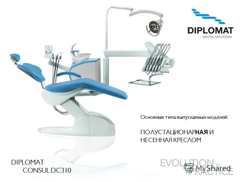DIPLOMAT CONSUL DC310 Основные типа выпускаемых моделей: ПОЛУСТАЦИОНАР НАЯ И НЕСЕННАЯ КРЕСЛОМ