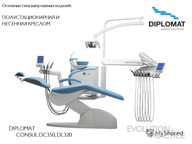 DIPLOMAT CONSUL DC350, DL320 Основные типа выпускаемых моделей: ПОЛУСТАЦИОНАРНАЯ И НЕСЕННАЯ КРЕСЛОМ