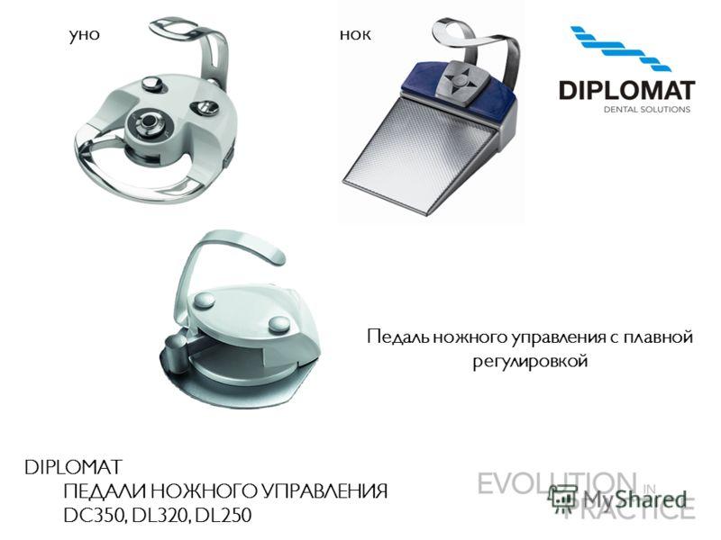 DIPLOMAT ПЕДАЛИ НОЖНОГО УПРАВЛЕНИЯ DC350, DL320, DL250 унонок Педаль ножного управления с плавной регулировкой