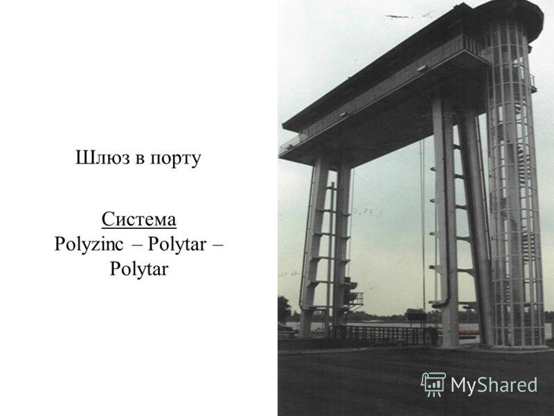 www.libertpaints.be Система Polyzinc – Polytar – Polytar Шлюз в порту