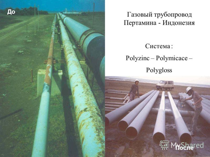 www.libertpaints.be Газовый трубопровод Пертамина - Индонезия Before After Система : Polyzinc – Polymicace – Polygloss Voor Na До После