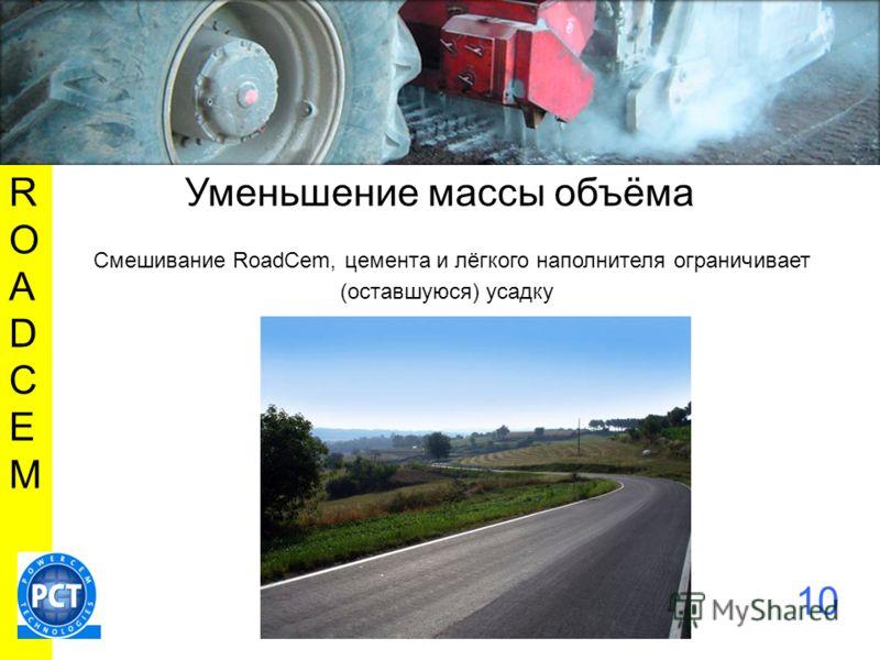ROADCEMROADCEM 10 Уменьшение массы объёма Смешивание RoadCem, цемента и лёгкого наполнителя ограничивает (оставшуюся) усадку