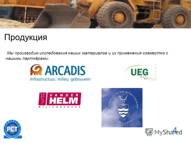 Продукция 4 Мы производим исследования наших материалов и их применения совместно с нашими партнёрами: