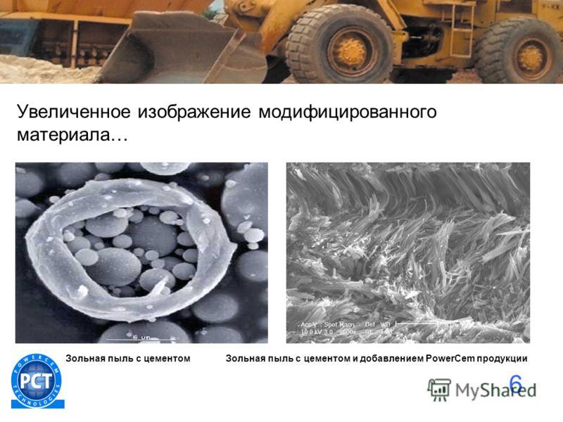 Увеличенное изображение модифицированного материала… 6 Зольная пыль с цементом Зольная пыль с цементом и добавлением PowerCem продукции