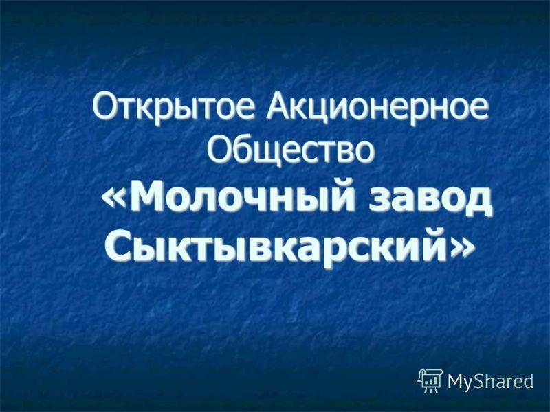 Открытое Акционерное Общество «Молочный завод Сыктывкарский»