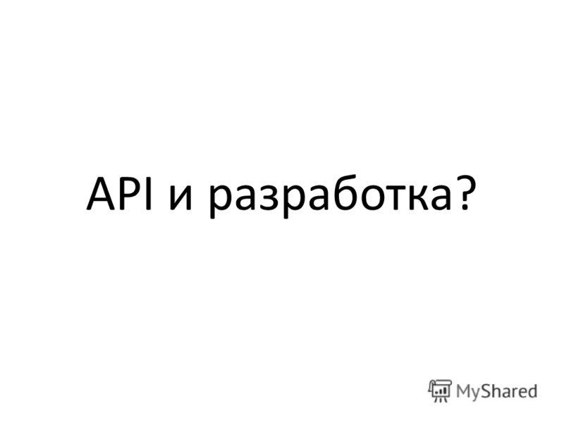API и разработка?