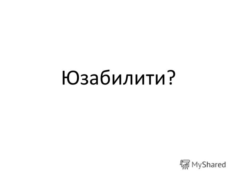 Юзабилити?