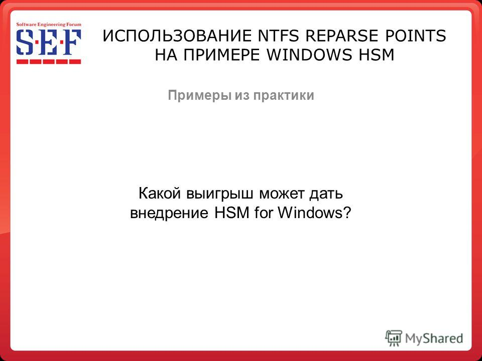 Примеры из практики ИСПОЛЬЗОВАНИЕ NTFS REPARSE POINTS НА ПРИМЕРЕ WINDOWS HSM Какой выигрыш может дать внедрение HSM for Windows?