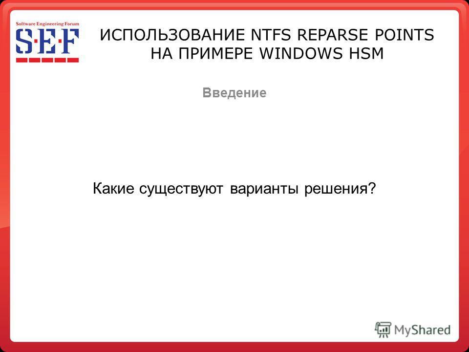 Введение ИСПОЛЬЗОВАНИЕ NTFS REPARSE POINTS НА ПРИМЕРЕ WINDOWS HSM Какие существуют варианты решения?