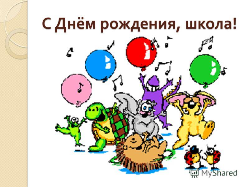 С Днём рождения, школа !