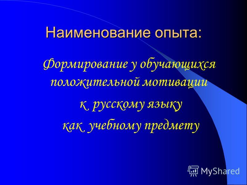 Наименование опыта: Формирование у обучающихся положительной мотивации к русскому языку как учебному предмету