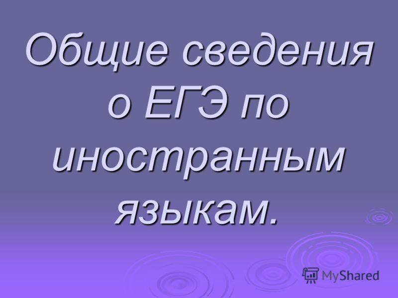 Общие сведения о ЕГЭ по иностранным языкам.