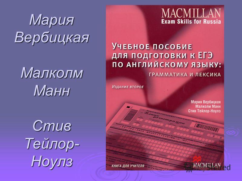 Мария Вербицкая Малколм Манн Стив Тейлор- Ноулз