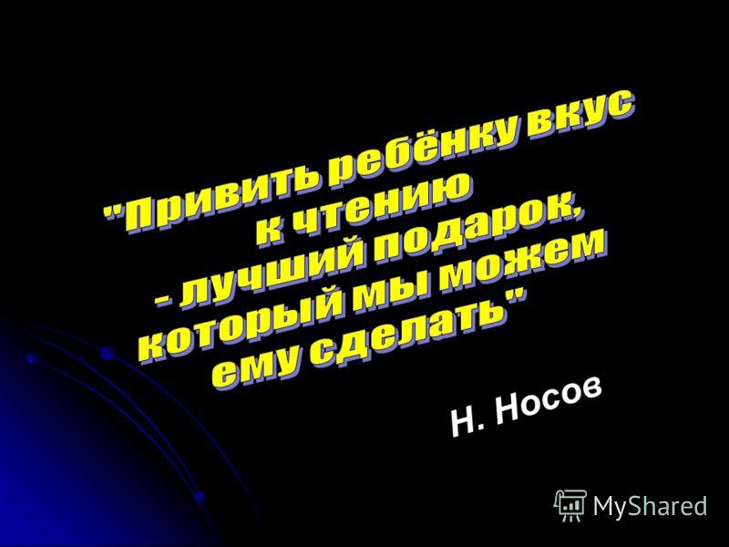 Н. Носов