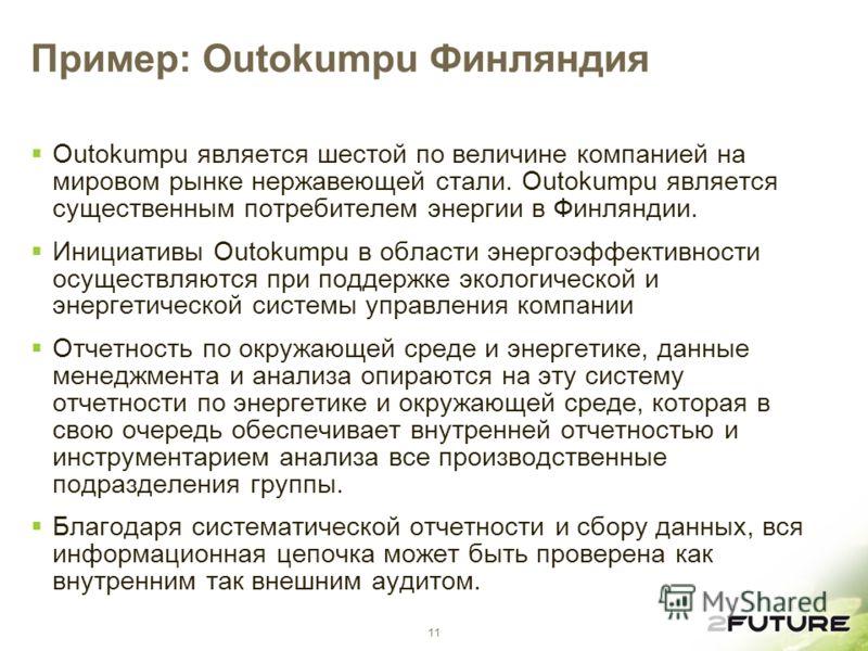 Пример: Outokumpu Финляндия Outokumpu является шестой по величине компанией на мировом рынке нержавеющей стали. Outokumpu является существенным потребителем энергии в Финляндии. Инициативы Outokumpu в области энергоэффективности осуществляются при по