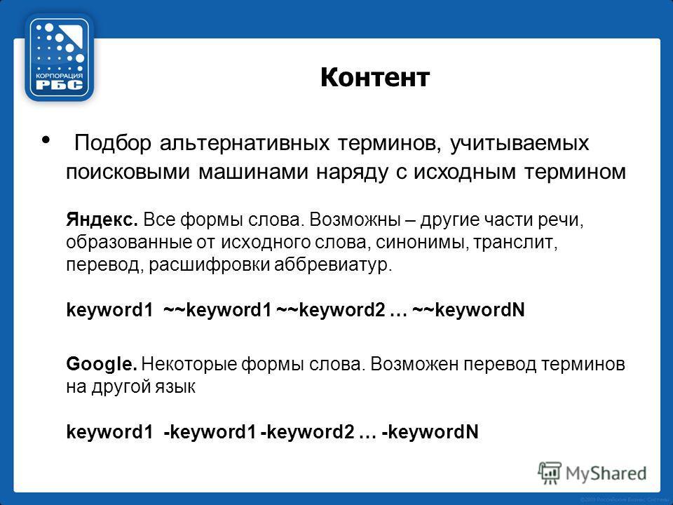 Контент Подбор альтернативных терминов, учитываемых поисковыми машинами наряду с исходным термином Яндекс. Все формы слова. Возможны – другие части речи, образованные от исходного слова, синонимы, транслит, перевод, расшифровки аббревиатур. keyword1