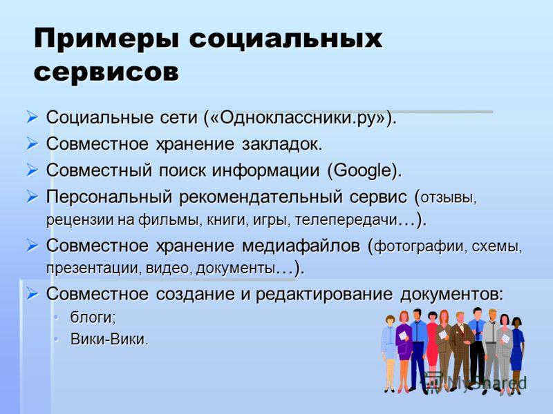 Примеры социальных сервисов Социальные сети («Одноклассники.ру»). Социальные сети («Одноклассники.ру»). Совместное хранение закладок. Совместное хранение закладок. Совместный поиск информации (Google). Совместный поиск информации (Google). Персональн