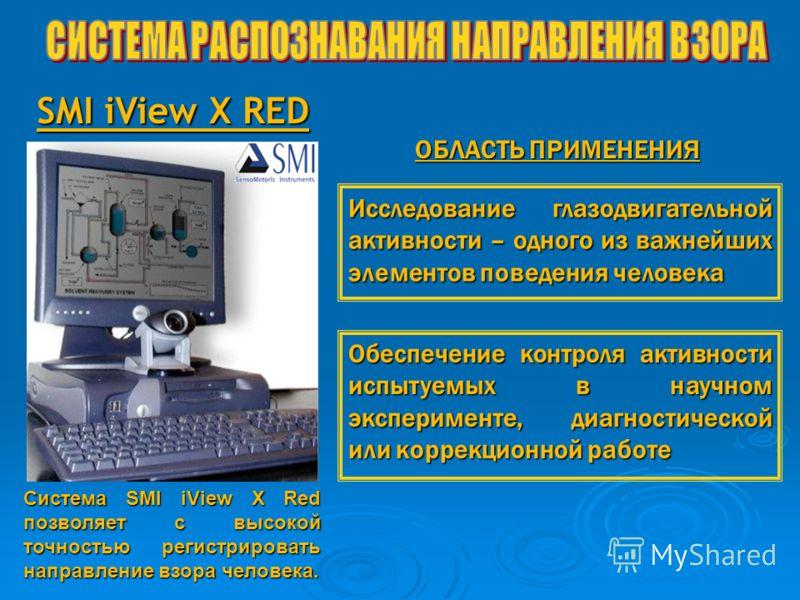 Исследование глазодвигательной активности – одного из важнейших элементов поведения человека Обеспечение контроля активности испытуемых в научном эксперименте, диагностической или коррекционной работе SMI iView X RED Система SMI iView X Red позволяет
